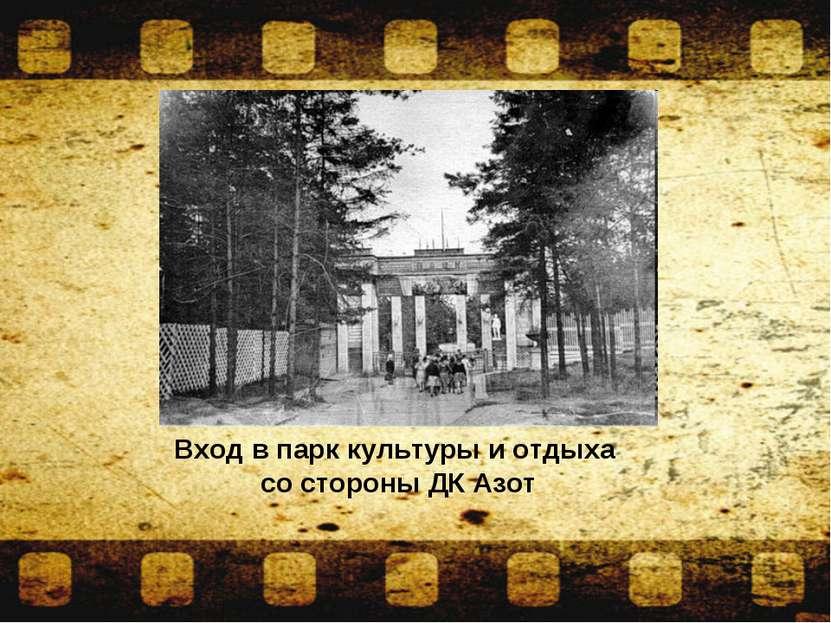 Вход в парк культуры и отдыха со стороны ДК Азот