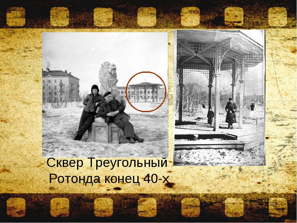 Сквер Треугольный Ротонда конец 40-х