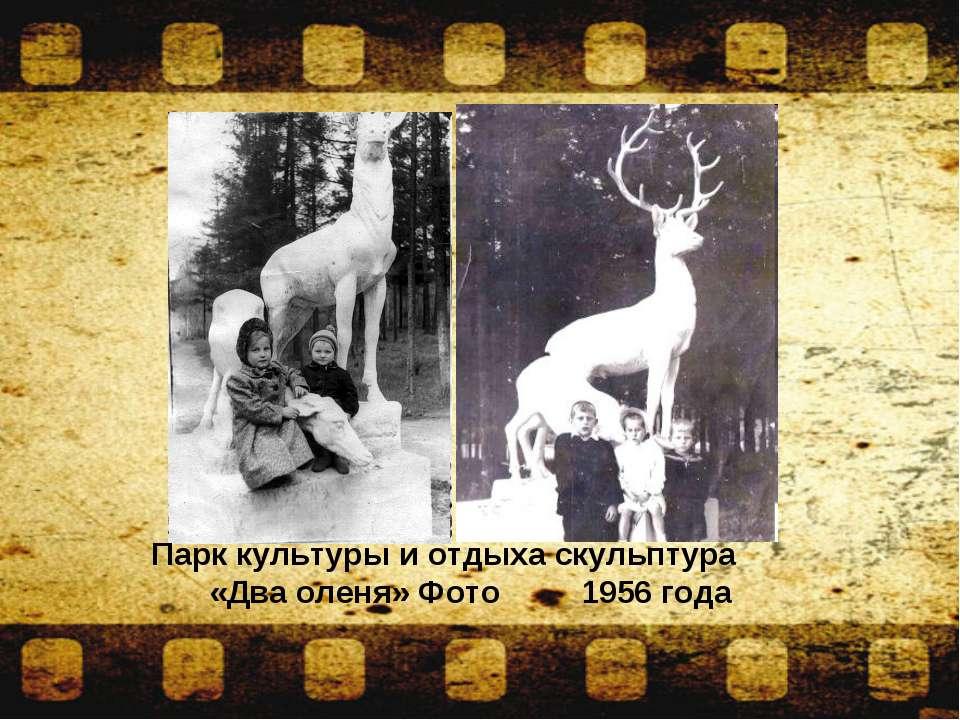 Парк культуры и отдыха скульптура «Два оленя» Фото 1956 года