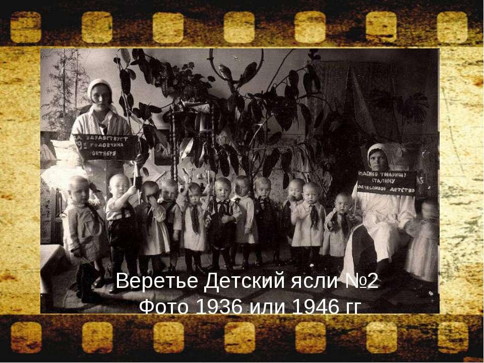 Веретье Детский ясли №2 Фото 1936 или 1946 гг
