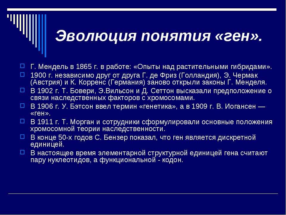 Эволюция понятия «ген». Г. Мендель в 1865 г. в работе: «Опыты над растительны...