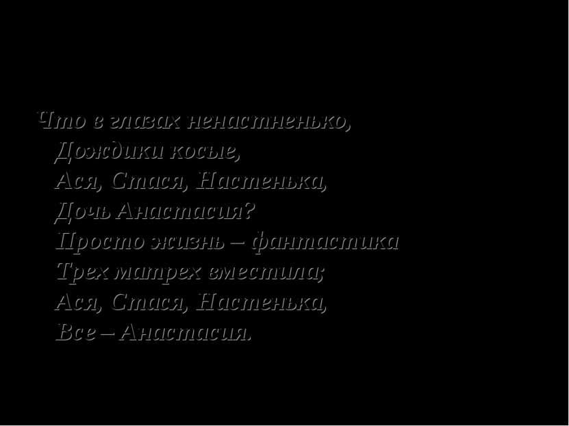 """""""Анастасия"""". Что в глазах ненастненько, Дождики косые, Ася, Стася, Настенька,..."""