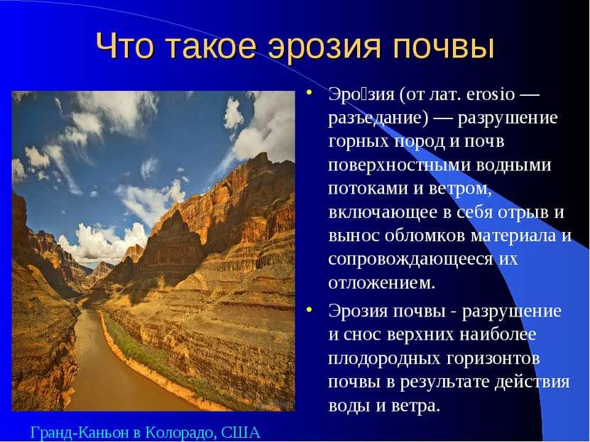 Что такое эрозия почвы Эро зия (от лат. erosio — разъедание) — разрушение гор...