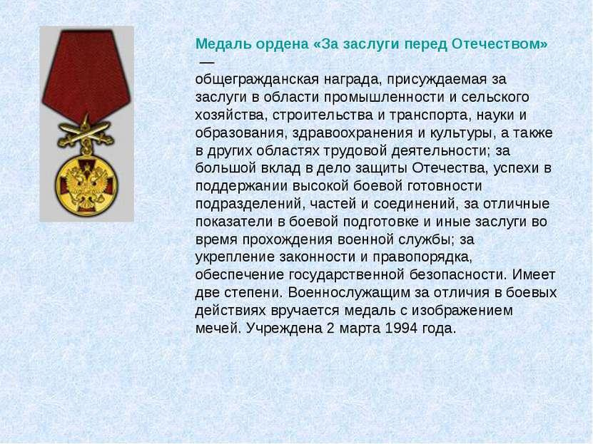 Медаль ордена «За заслуги перед Отечеством»— общегражданская награда, присуж...