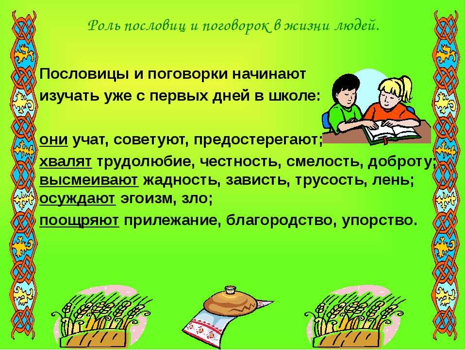 Пословицы и поговорки начинают изучать уже с первых дней в школе: они учат, с...