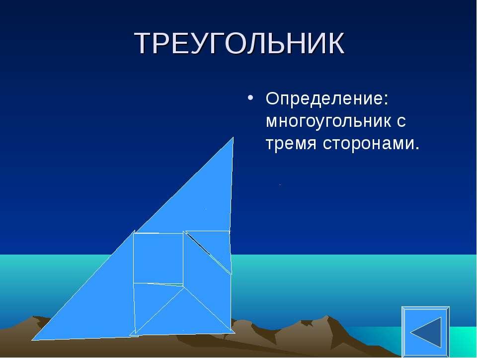ТРЕУГОЛЬНИК Определение: многоугольник с тремя сторонами.