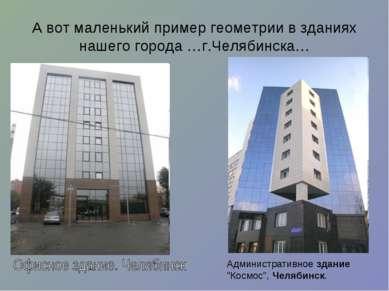 А вот маленький пример геометрии в зданиях нашего города …г.Челябинска… Админ...