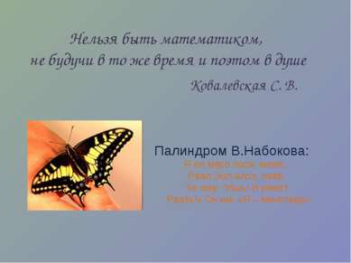 Нельзя быть математиком, не будучи в то же время и поэтом в душе Ковалевская ...