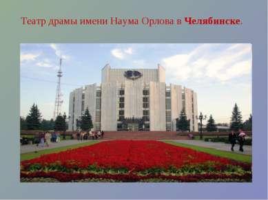 Театр драмы имени Наума Орлова в Челябинске.