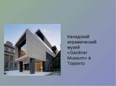 Канадский керамический музей «Gardiner Museum» в Торонто