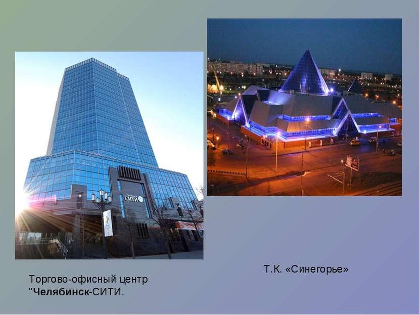 """Торгово-офисный центр """"Челябинск-СИТИ. Т.К. «Синегорье»"""