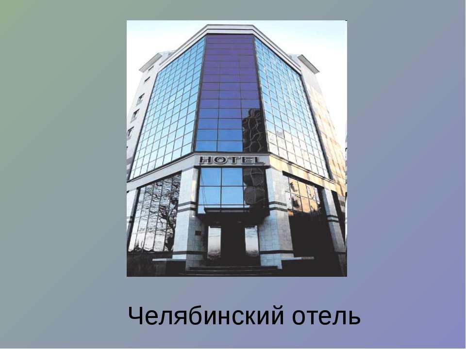 Челябинский отель