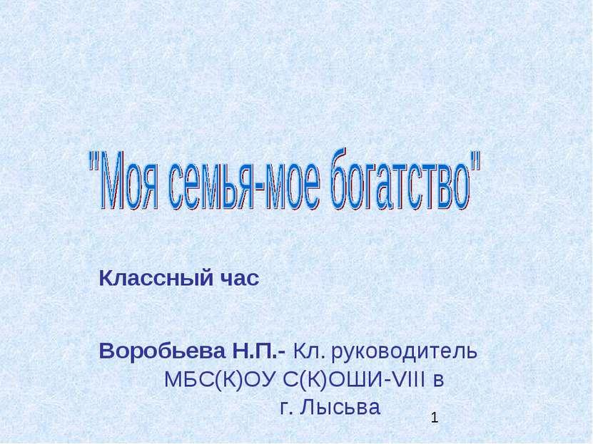 Классный час Воробьева Н.П.- Кл. руководитель МБС(К)ОУ С(К)ОШИ-VIII в г. Лысьва