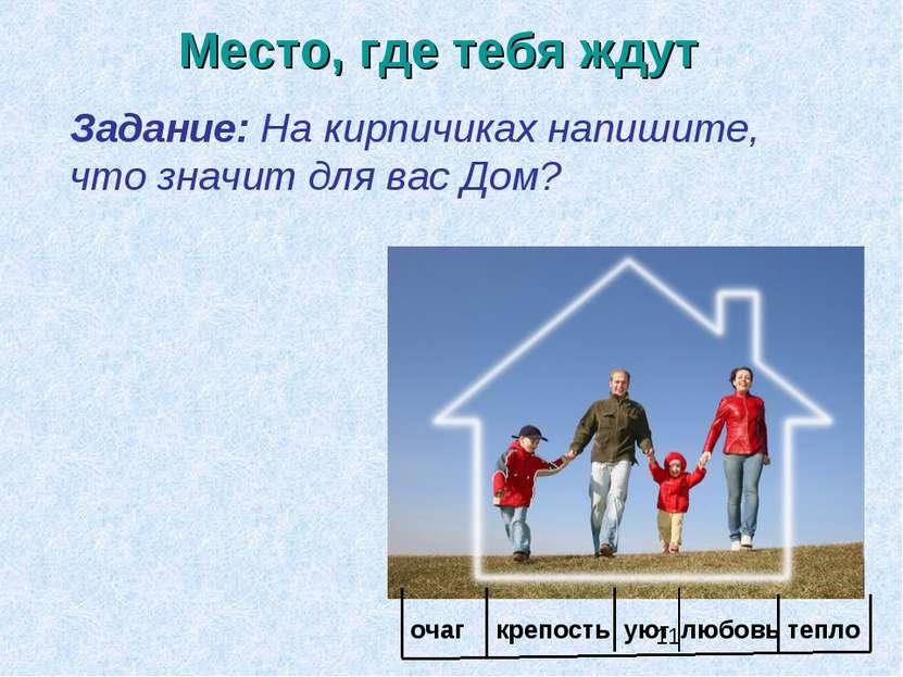 Место, где тебя ждут Задание: На кирпичиках напишите, что значит для вас Дом?...