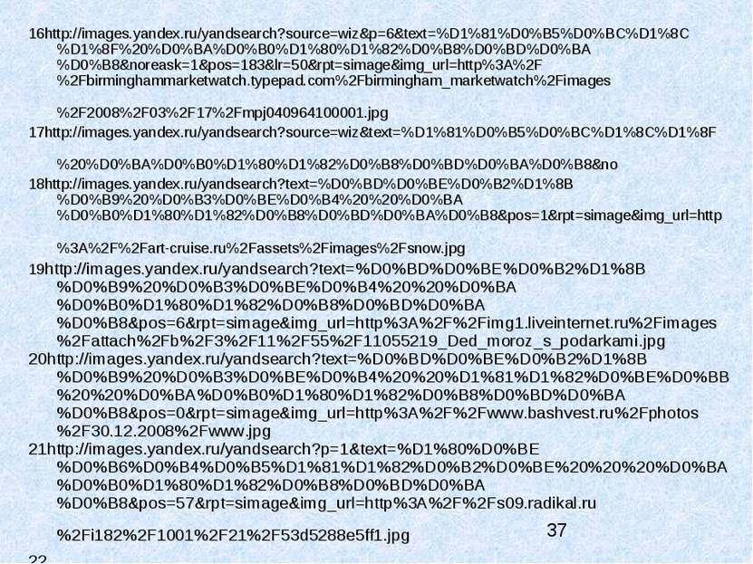 16http://images.yandex.ru/yandsearch?source=wiz&p=6&text=%D1%81%D0%B5%D0%BC%D...