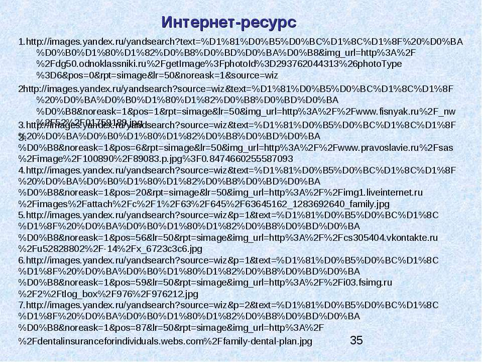 Интернет-ресурс 1.http://images.yandex.ru/yandsearch?text=%D1%81%D0%B5%D0%BC%...