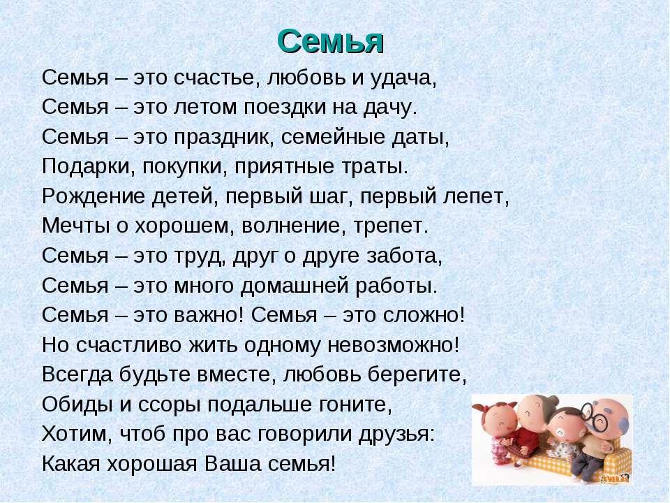 Семья Семья – это счастье, любовь и удача, Семья – это летом поездки на дачу....