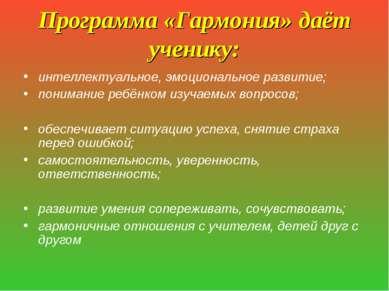Программа «Гармония» даёт ученику: интеллектуальное, эмоциональное развитие; ...