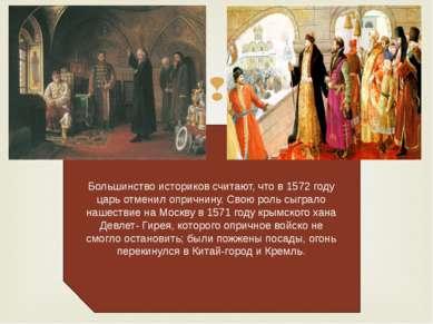 Большинство историков считают, что в 1572 году царь отменил опричнину. Свою р...