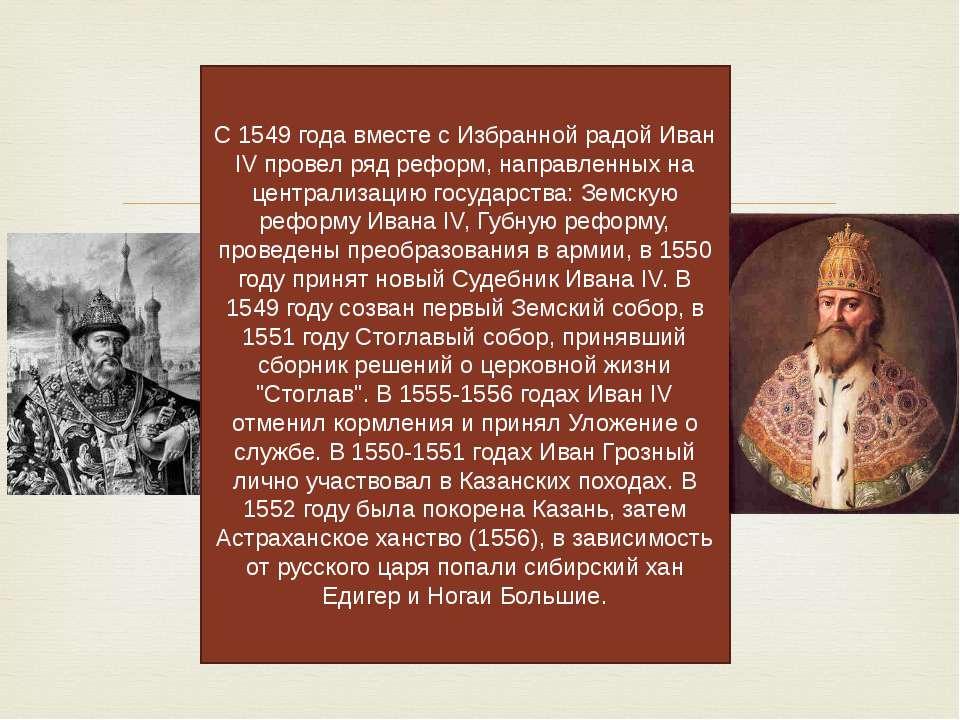 С 1549 года вместе с Избранной радой Иван IV провел ряд реформ, направленных ...