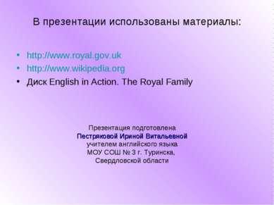 В презентации использованы материалы: http://www.royal.gov.uk http://www.wiki...