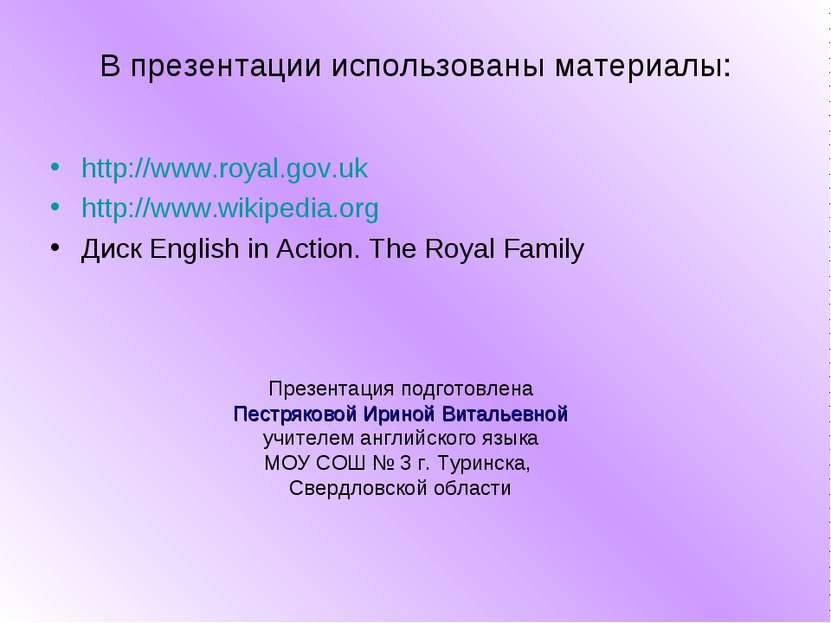 В презентации использованы материалы: http://www.royal.gov.uk http://www.wiki...