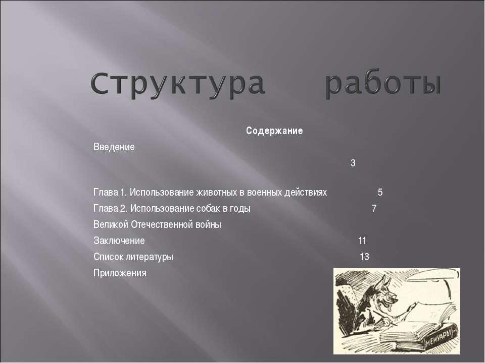 Содержание Введение 3 Глава 1. Использование животных в военных действиях 5 Г...