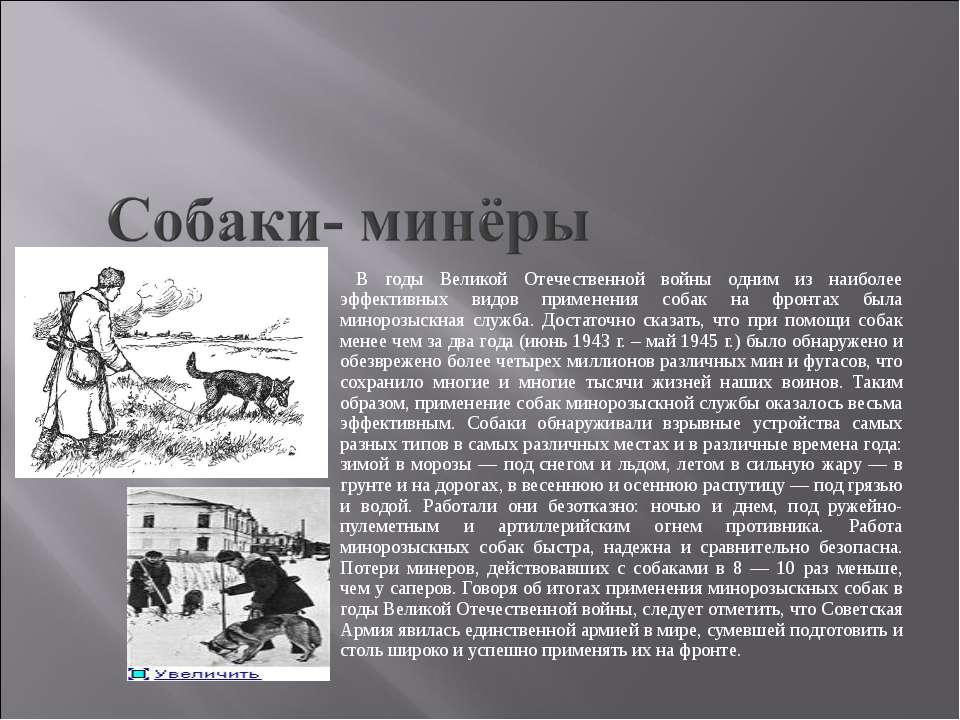 В годы Великой Отечественной войны одним из наиболее эффективных видов примен...
