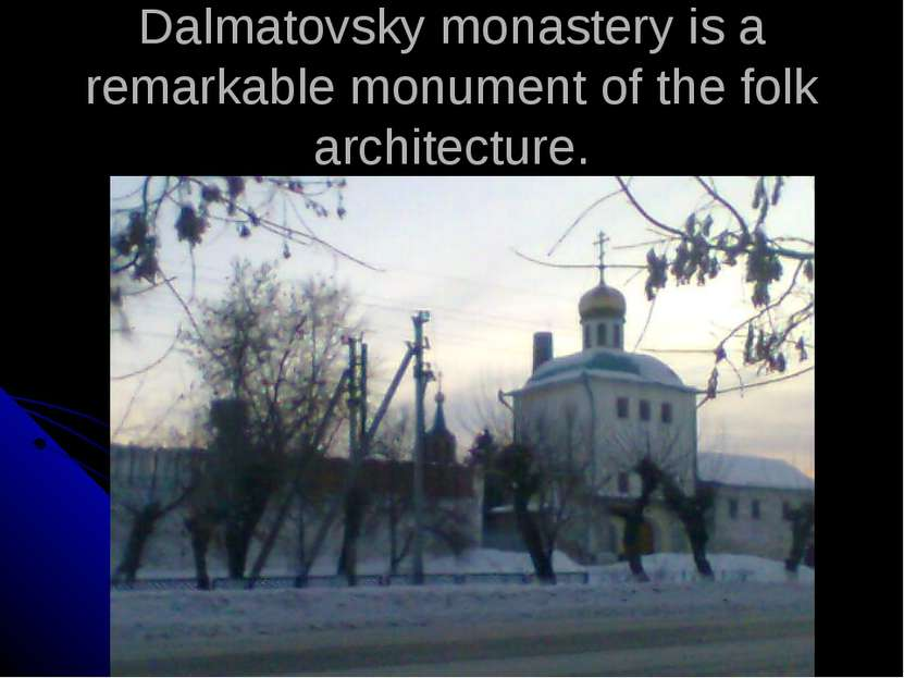Dalmatovsky monastery is a remarkable monument of the folk architecture.