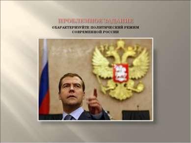 ОХАРАКТЕРИЗУЙТЕ ПОЛИТИЧЕСКИЙ РЕЖИМ СОВРЕМЕННОЙ РОССИИ