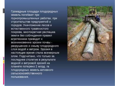 Громадные площади плодородных земель погибают при горнопромышленных работах, ...