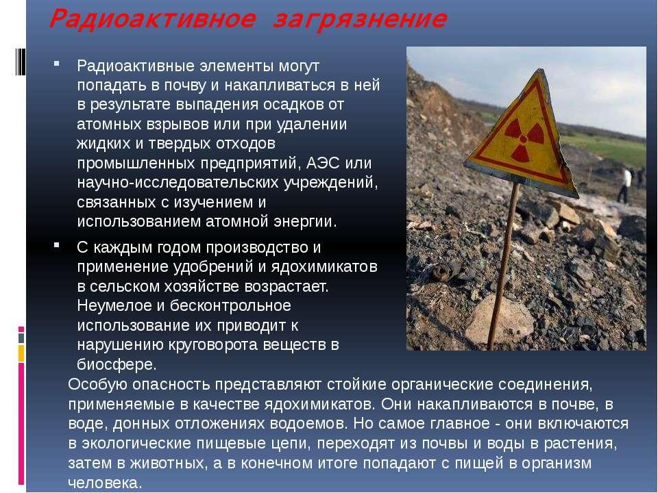 Радиоактивное загрязнение Радиоактивные элементы могут попадать в почву и нак...