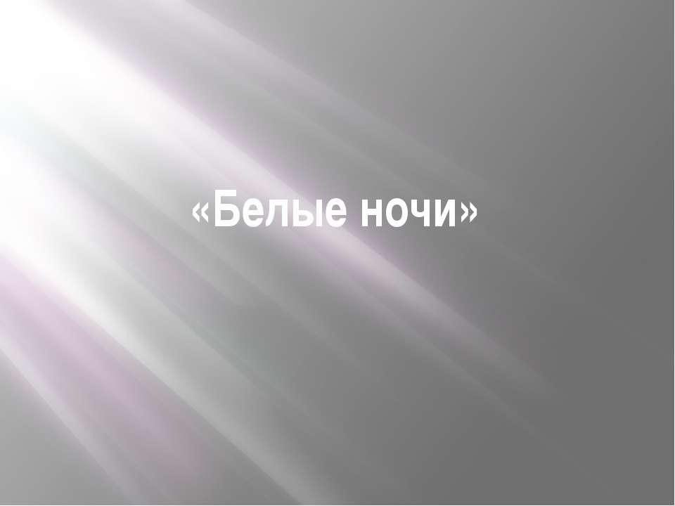 «Белые ночи»