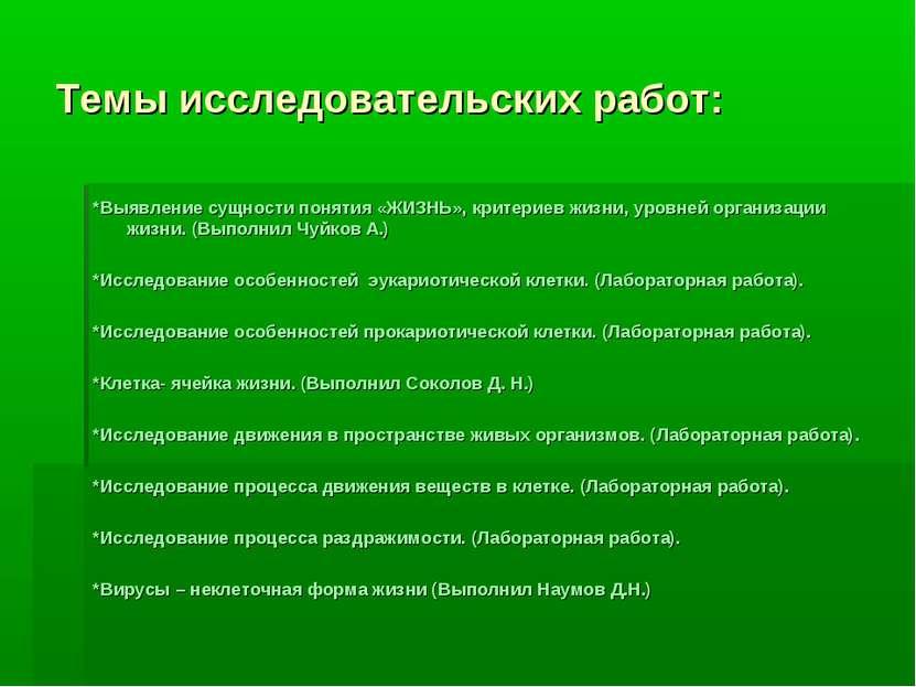 Темы исследовательских работ: *Выявление сущности понятия «ЖИЗНЬ», критериев ...