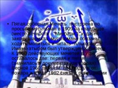 Пятая соборная Мечеть построена по просьбе мусульман в 1909 на кладбище (мест...