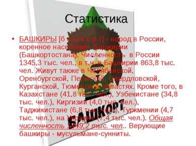 Статистика БАШКИРЫ [б а ш к о р т] - народ в России, коренное население Башки...