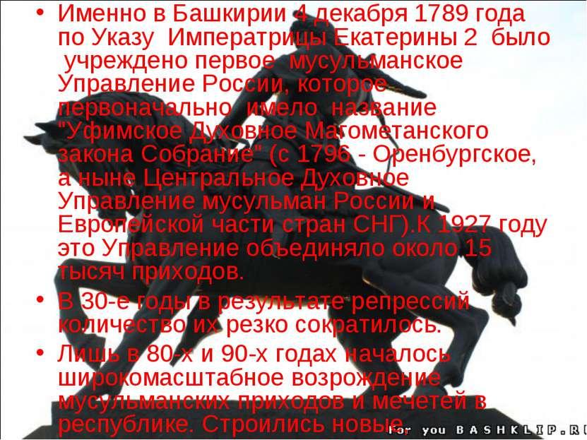 Именно в Башкирии 4 декабря 1789 года по Указу Императрицы Екатерины 2 было у...