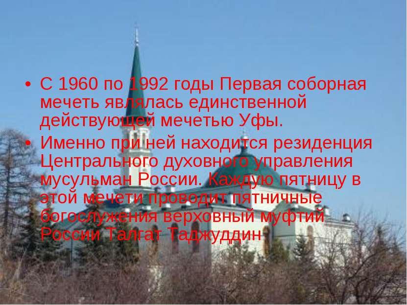 С 1960 по 1992 годы Первая соборная мечеть являлась единственной действующей ...