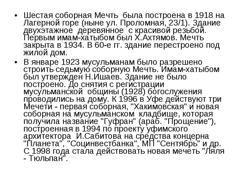 Шестая соборная Мечть была построена в 1918 на Лагерной горе (ныне ул. Пролом...