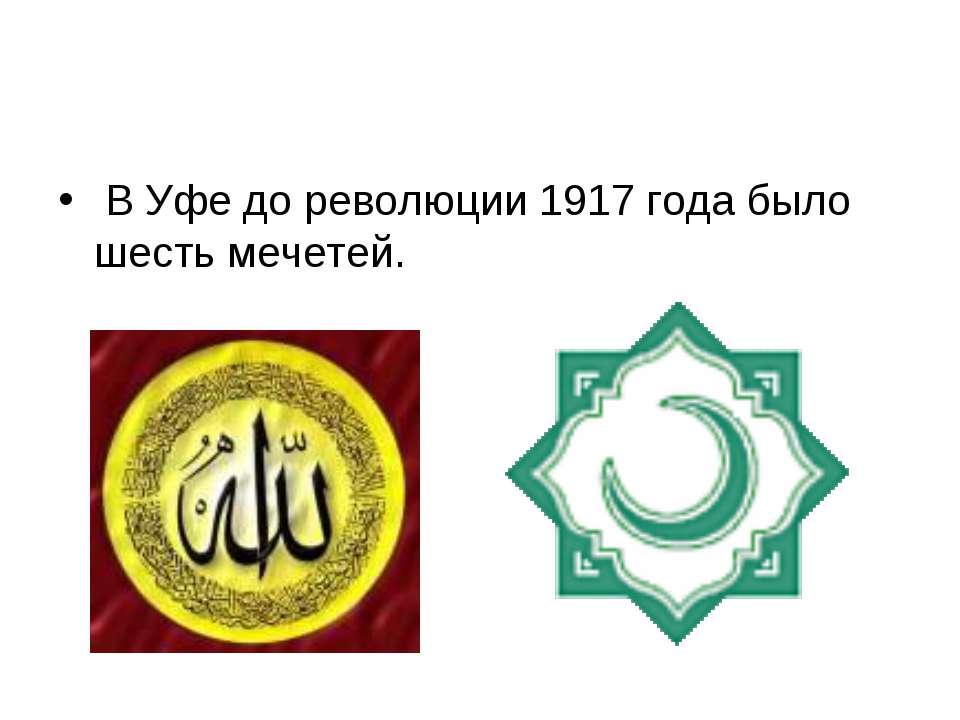 В Уфе до революции 1917 года было шесть мечетей.