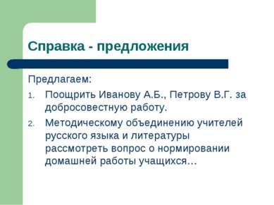 Справка - предложения Предлагаем: Поощрить Иванову А.Б., Петрову В.Г. за добр...