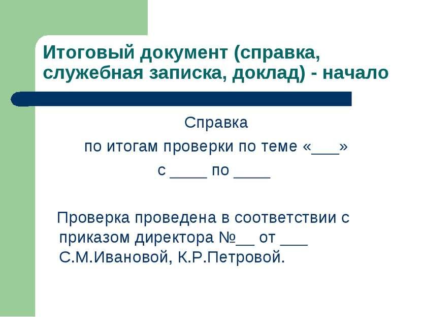 Итоговый документ (справка, служебная записка, доклад) - начало Справка по ит...