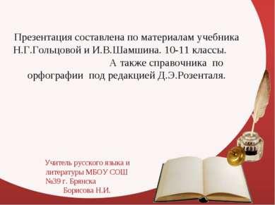 Презентация составлена по материалам учебника Н.Г.Гольцовой и И.В.Шамшина. 10...