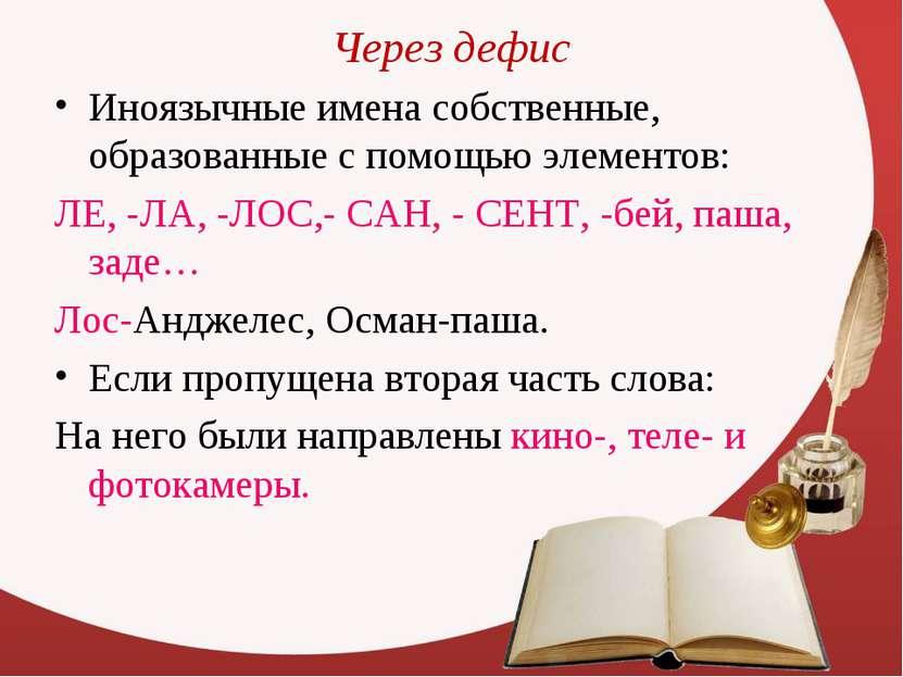 Через дефис Иноязычные имена собственные, образованные с помощью элементов: Л...