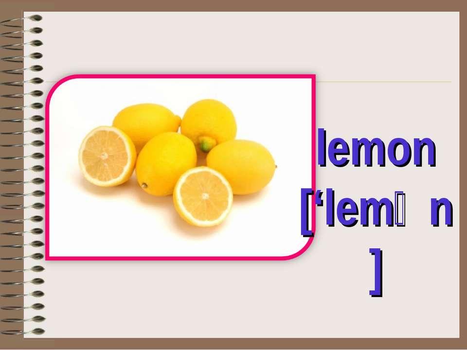 lemon ['lemәn]