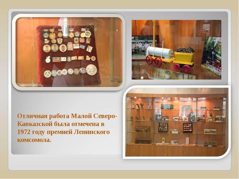 Отличная работа Малой Северо-Кавказской была отмечена в 1972году премией Лен...