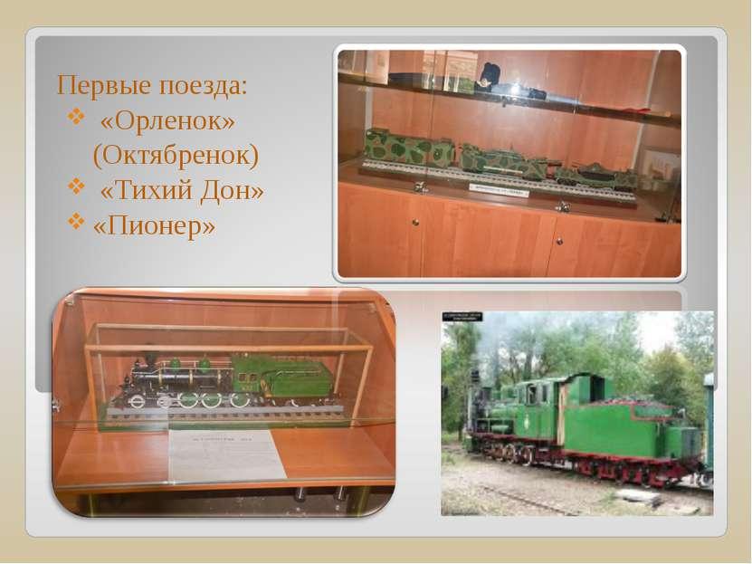 Первые поезда: «Орленок» (Октябренок) «Тихий Дон» «Пионер»
