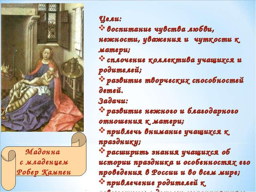 Цели: воспитание чувства любви, нежности, уважения и чуткости к матери; сплоч...