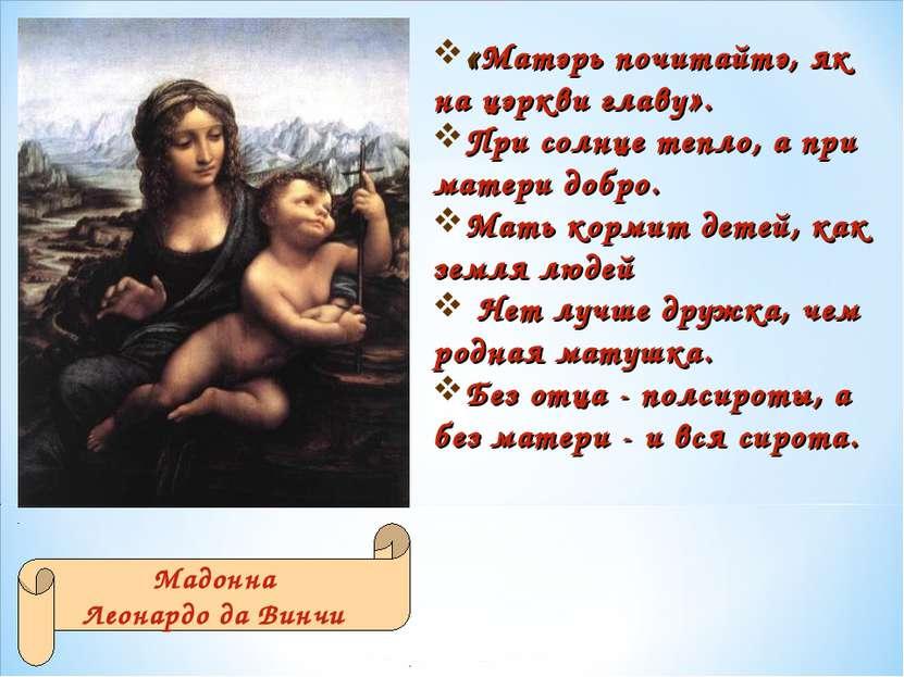 «Матэрь почитайтэ, як на цэркви главу». При солнце тепло, а при матери добро....