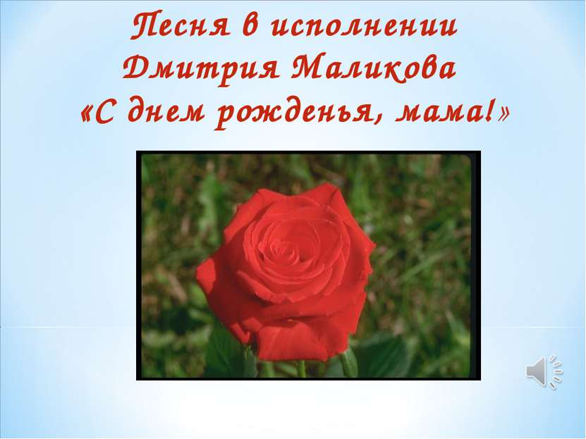 Песня в исполнении Дмитрия Маликова «С днем рожденья, мама!»